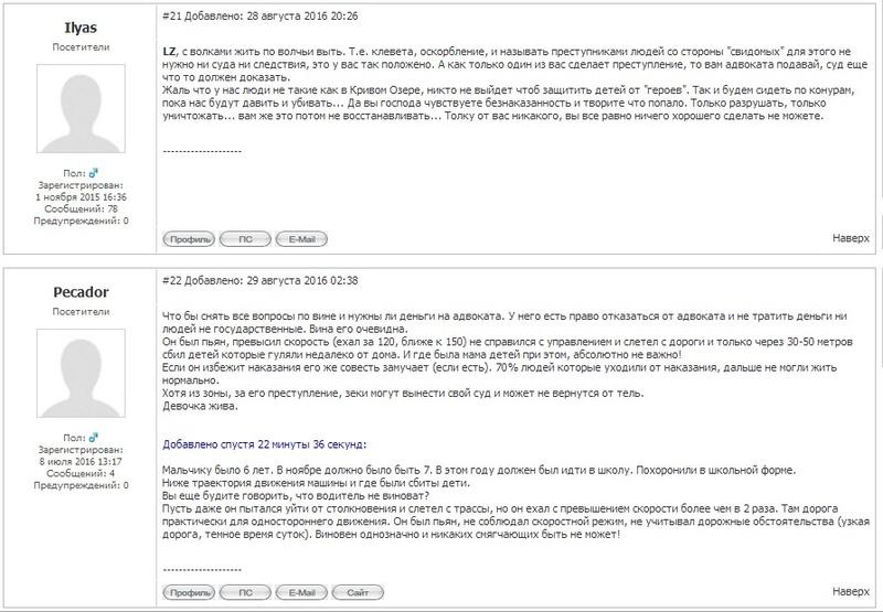 Отзывы городнянцев на трагедию в Лашуках Forum021