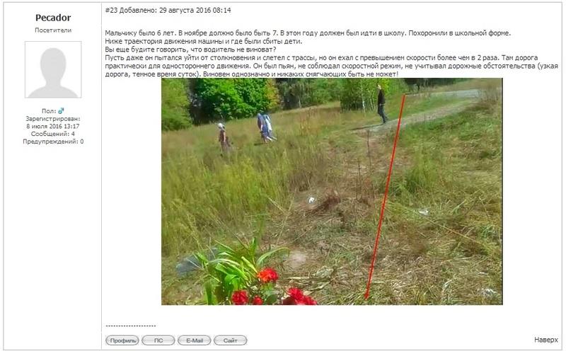 Отзывы городнянцев на трагедию в Лашуках Forum022