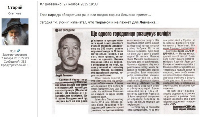 Отзывы городнянцев на трагедию в Лашуках Forum025