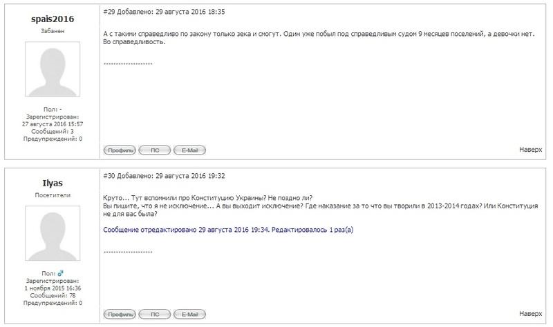 Отзывы городнянцев на трагедию в Лашуках Forum110