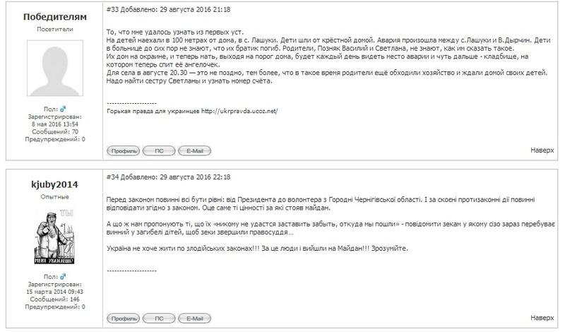 Отзывы городнянцев на трагедию в Лашуках Forum113