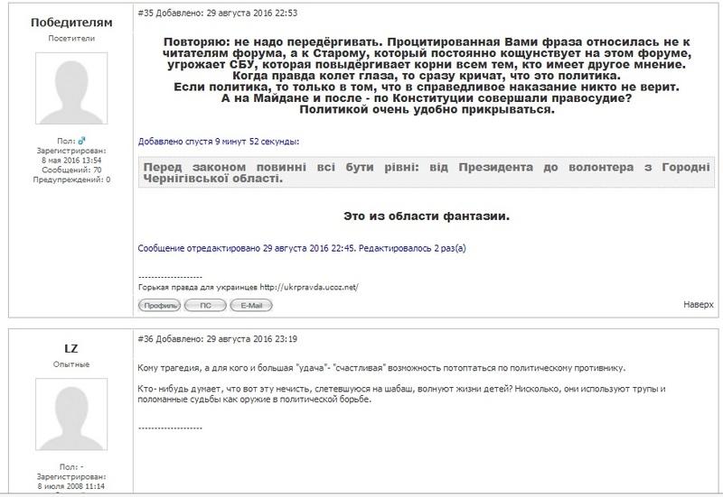 Отзывы городнянцев на трагедию в Лашуках Forum114