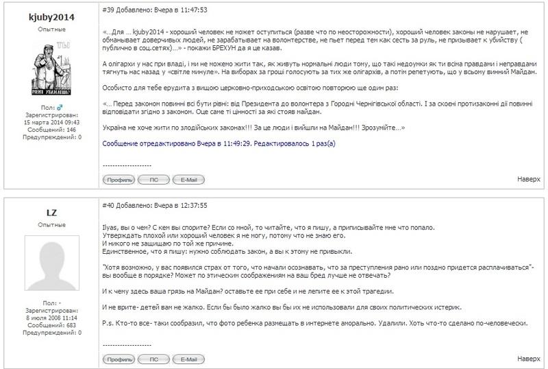 Отзывы городнянцев на трагедию в Лашуках Forum116
