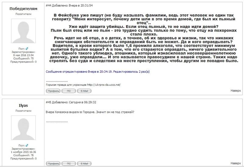 Отзывы городнянцев на трагедию в Лашуках Forum118