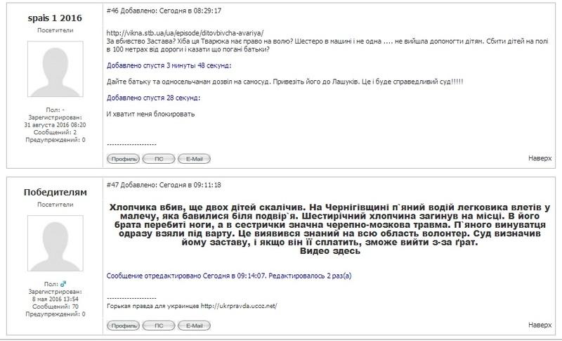 Отзывы городнянцев на трагедию в Лашуках Forum119
