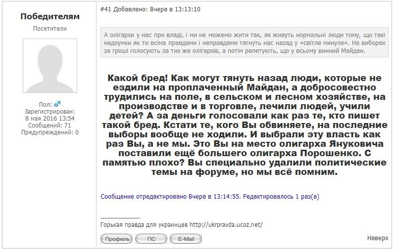 Отзывы городнянцев на трагедию в Лашуках Forum120