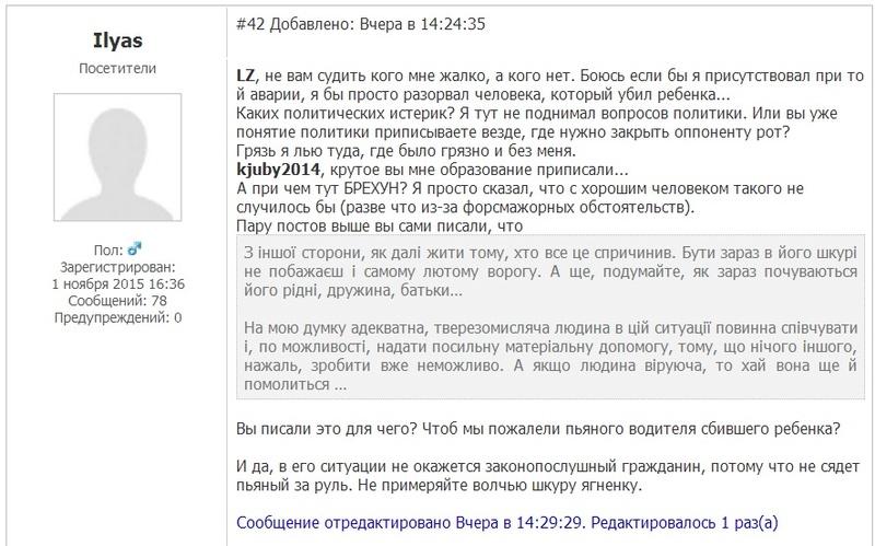 Отзывы городнянцев на трагедию в Лашуках Forum121