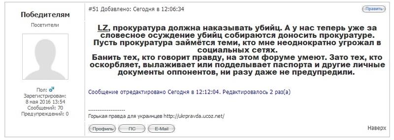 Отзывы городнянцев на трагедию в Лашуках Forum212
