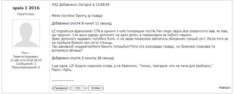 Отзывы городнянцев на трагедию в Лашуках Forum214