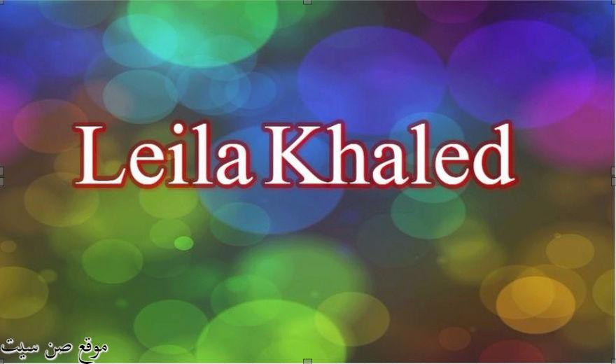 اسم ليلى خالد في صورة  114