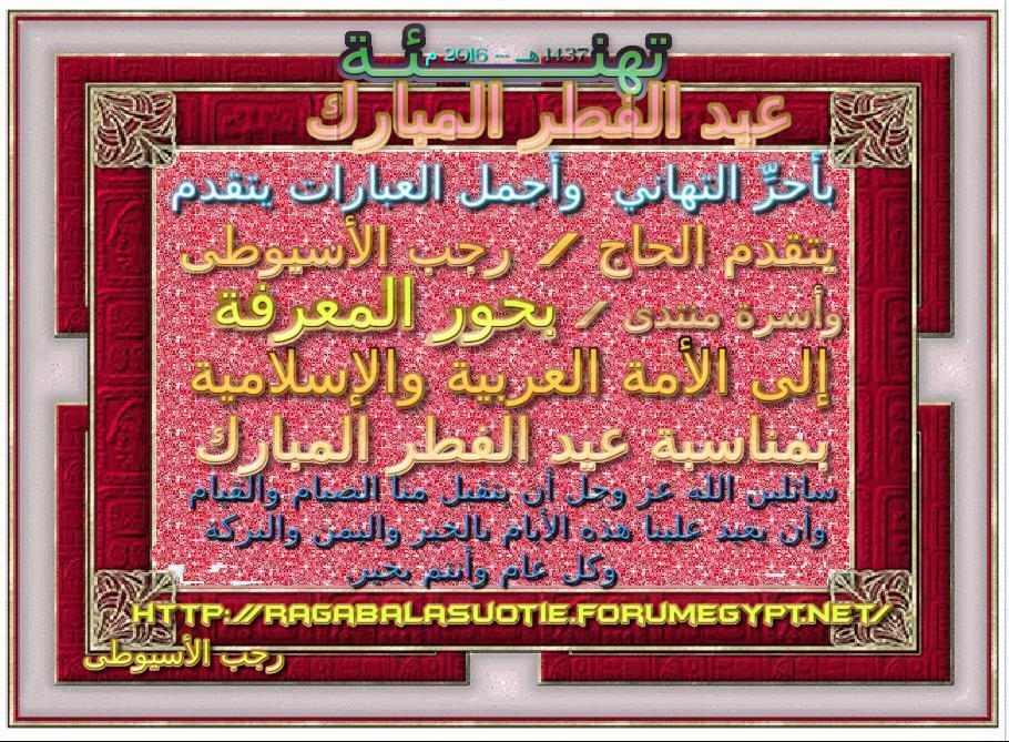 تهنئة عيد الفطر المبارك 1437 هـ / 2016 م  1310