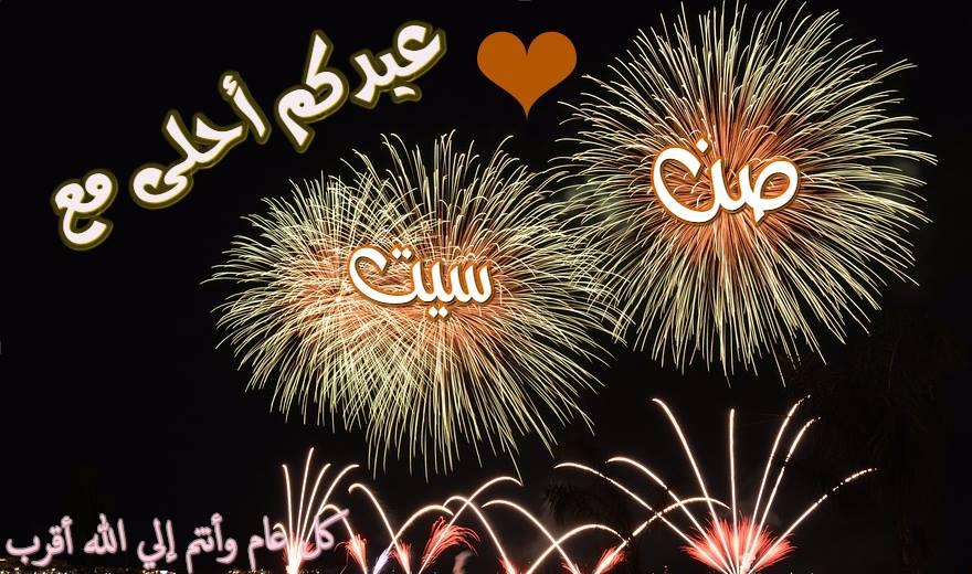 موقع صن سيت يهنئ الأمة الإسلامية بحلول عيد الفطر المبارك 13598810