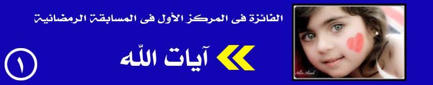 مبارك للأخوات الفائزات بمسابقة رمضان للأسئلة الدينية 13599010