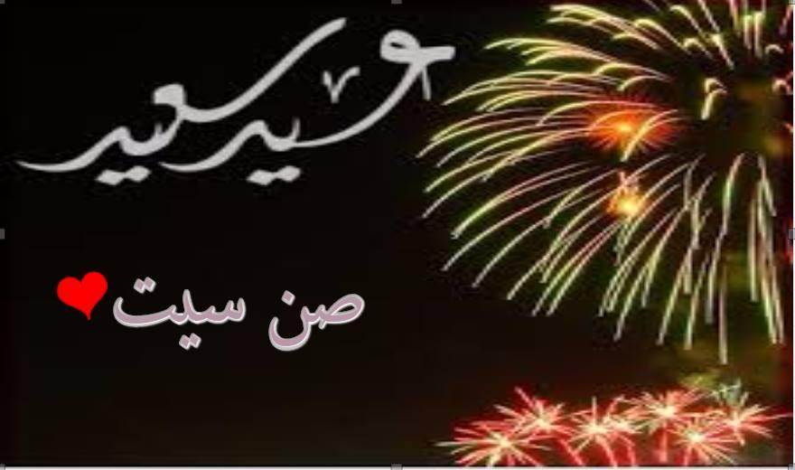 عيد الفطر أحلى مع صن سيت  13607710