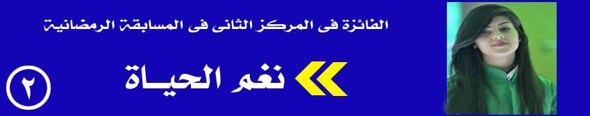 مبارك للأخوات الفائزات بمسابقة رمضان للأسئلة الدينية 13617310