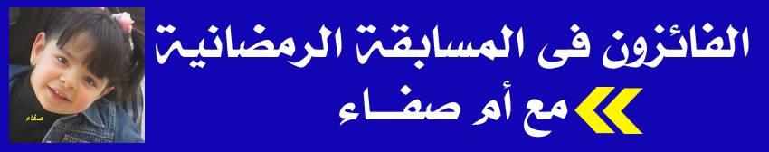 مبارك للأخوات الفائزات بمسابقة رمضان للأسئلة الدينية 13617311