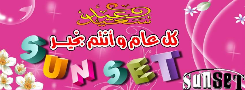 موقع صن سيت يهنئ الأمة الإسلامية بحلول عيد الفطر المبارك 13624510