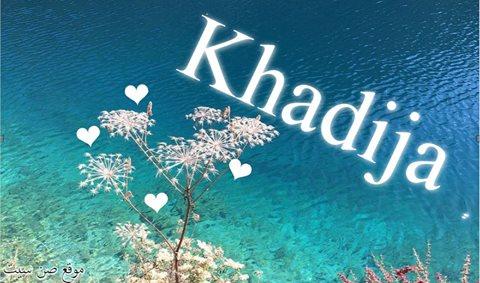 اسم خديجة في صورة 13775710