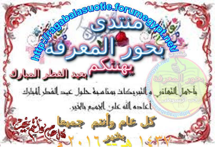 تهنئة عيد الفطر المبارك 1437 هـ / 2016 م  1410