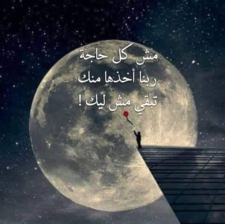 علي فكرة !! مش كل حاجة ربنا اخذها منك تبقى  مش ليك  212