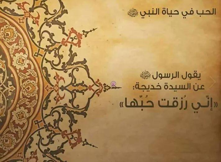 الحب في حياة النبي صلى الله عليه وسلم  311