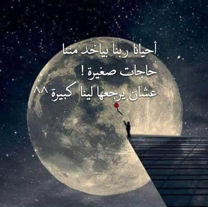 علي فكرة !! مش كل حاجة ربنا اخذها منك تبقى  مش ليك  312
