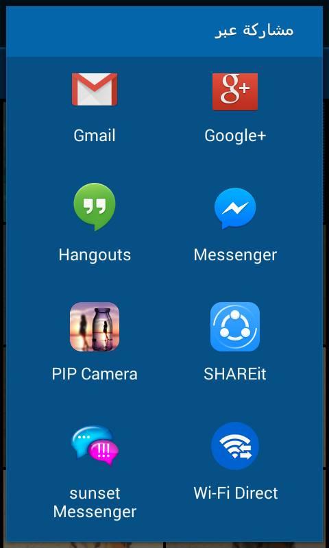 الان : صن سيت ماسينجر أفضل وأسرع تطبيق ماسينجر مخصص للهواتف الذكية 313