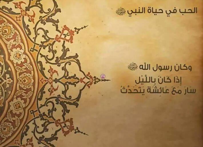 الحب في حياة النبي صلى الله عليه وسلم  511