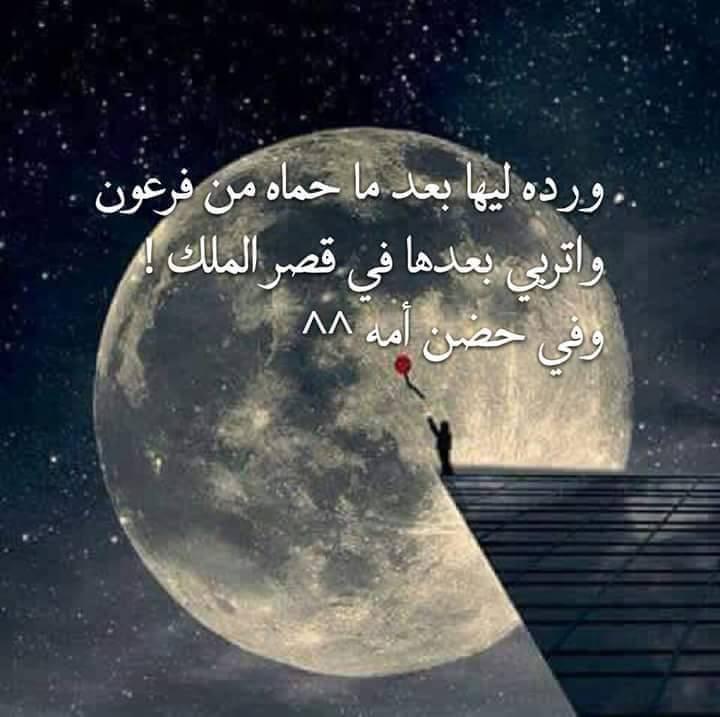 علي فكرة !! مش كل حاجة ربنا اخذها منك تبقى  مش ليك  512