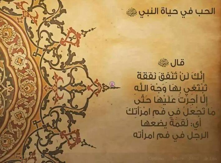 الحب في حياة النبي صلى الله عليه وسلم  711