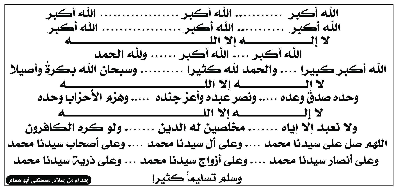 صيغة تكبيرات العيد Da_oa_10