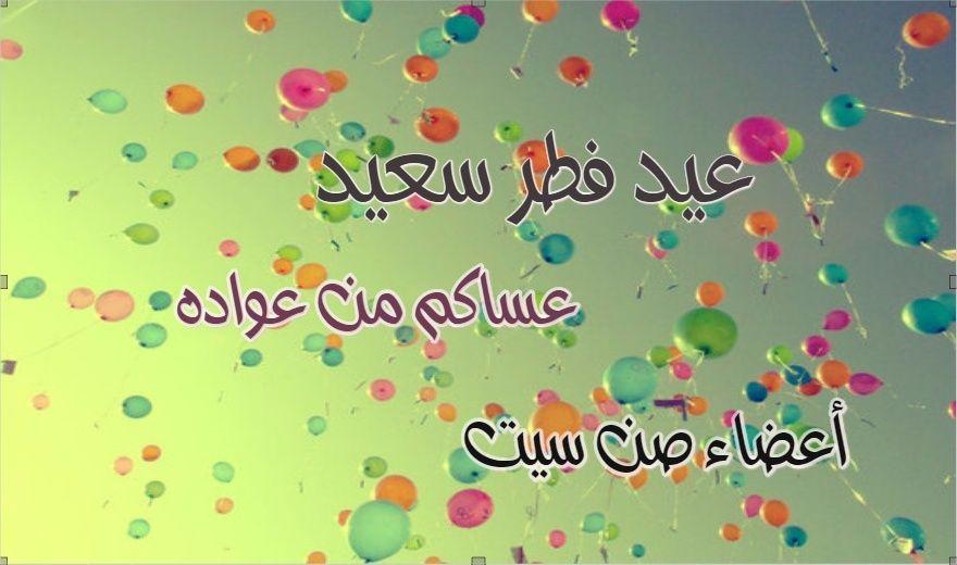 عيد الفطر أحلى مع صن سيت  Downlo10