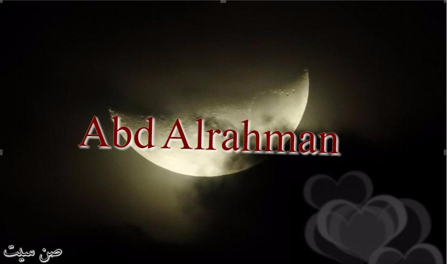 اسم عبدالرحمن في صورة Downlo10