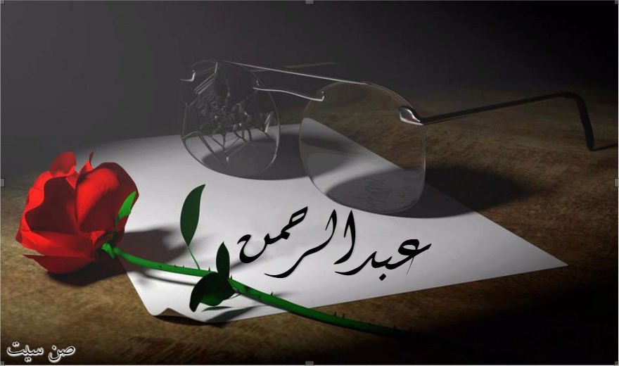 اسم عبدالرحمن في صورة Downlo11
