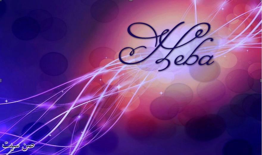 اسم هبة في صورة  Downlo22
