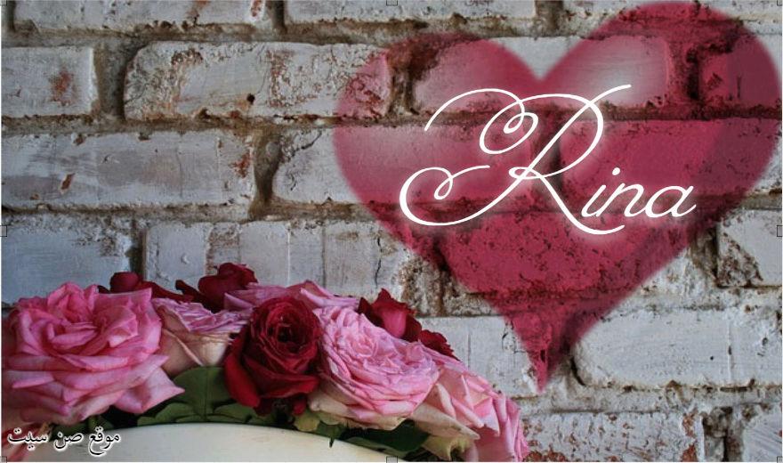 اسم رينا في صورة  Downlo30