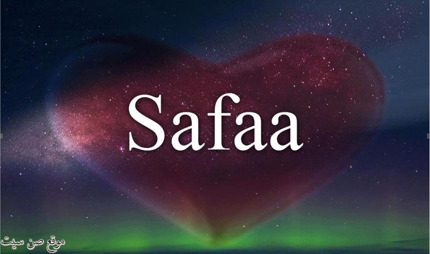 اسم صفاء في صورة  Downlo42