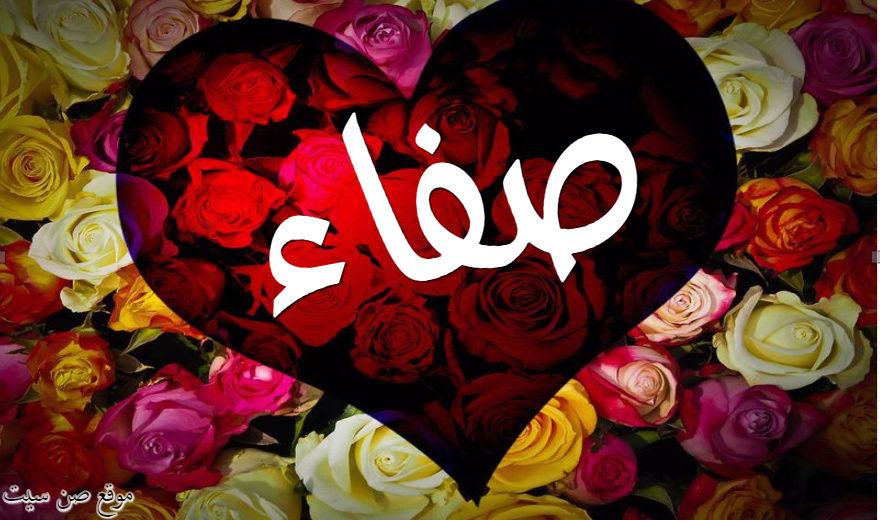 اسم صفاء في صورة  Downlo44