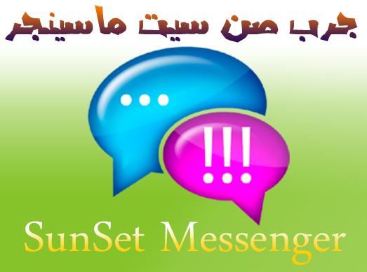 الان : صن سيت ماسينجر أفضل وأسرع تطبيق ماسينجر مخصص للهواتف الذكية Untitl10