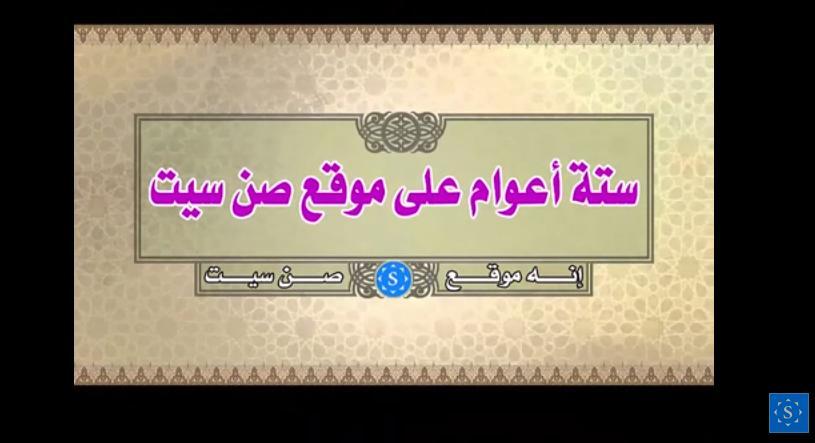 صن سيت يحتفل بمرور 6 اعوام  Untitl13