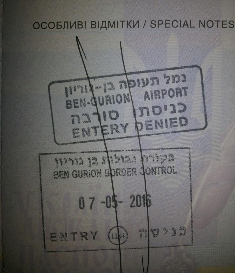 Документы выданные в Израиле Img_1810