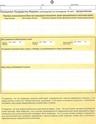 документы - Документы выданные в Израиле Ia_ize19