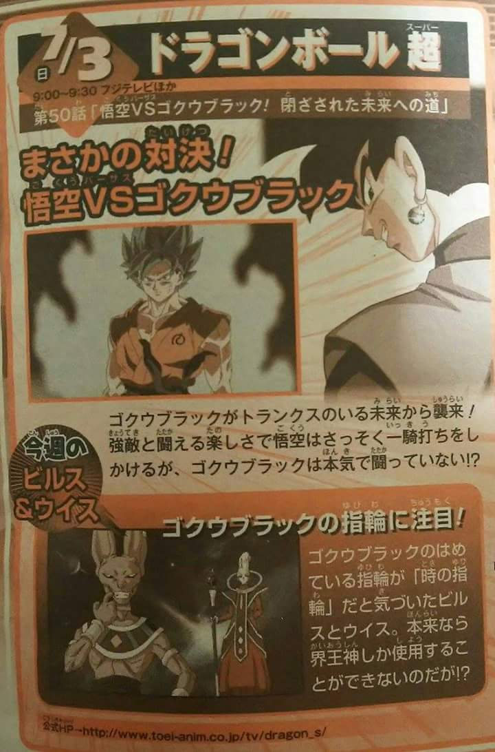 Dragon Ball Super Book Black and the Time Ring Fb_img10