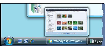 Πώς να μεγαλώσετε τα παράθυρα της προεπισκόπηση ανοιχτών προγραμμάτων στην γραμμη εργασιών στα Windows  07082b10