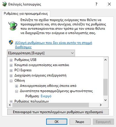 Windows 10: Προσαρμόσιμη φωτεινότητα ανάλογα με το φωτισμό του περιβάλλοντος 114