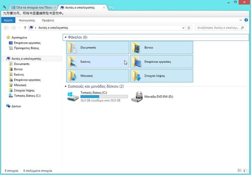 Clover 3.2.8.01191 - Προσθέσετε καρτέλες στον File Explorer 159