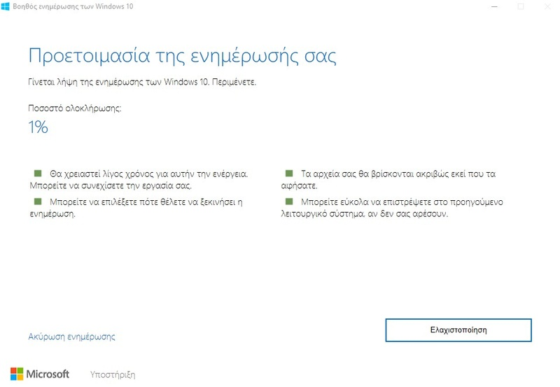 [Update] Microsoft: Διαθέσιμο το Anniversary Update στα Windows 10 161