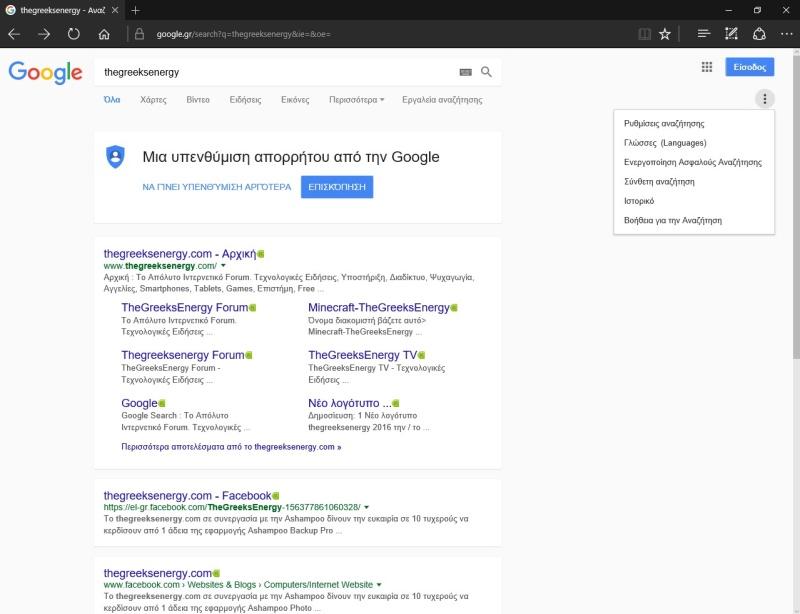 [Update] Νέος επανασχεδιασμός της μηχανής αναζήτησης της Google; 213