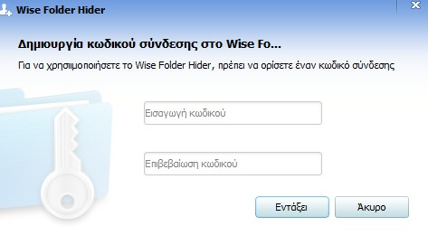 Wise Folder Hider 4.26.186 - Aποκρύψτε αρχεία και φακέλου σας 214