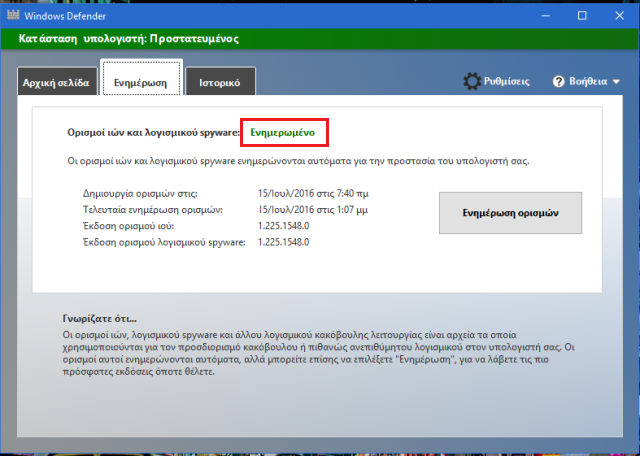 Βοηθεια για το Windows Defender 2e31tl10
